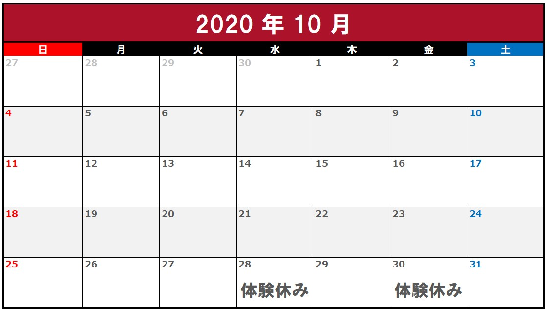 10月体験休みの日にちカレンダー
